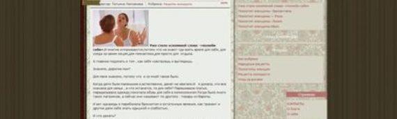 Аудит блога molodeemwmeste.ru