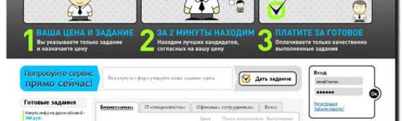Workzilla — заработок в интернете