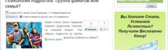 Аудит сайта psigarmoni.ru