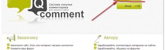 Биржа комментариев Qcomment — отличный выбор